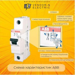 Расшифровка маркировки автоматических выключателей