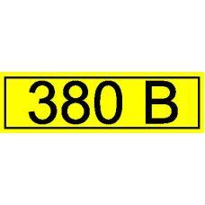 """АБК-СИЛА Символ """"380В"""" 15х50мм"""