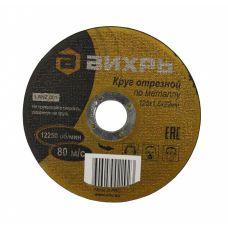 Круг отрезной по металлу ВИХРЬ 125х1,6х22 мм