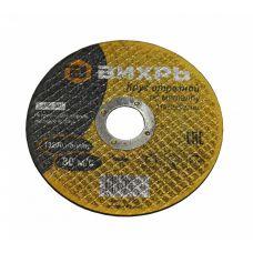 Круг отрезной по металлу ВИХРЬ 115х2,0х22 мм